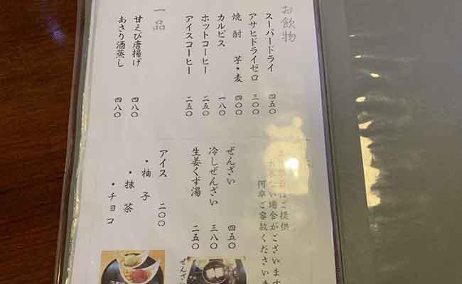 宗像大社近くの三日月庵メニュー3
