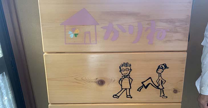 フーレセラピーかりね福岡県古賀市