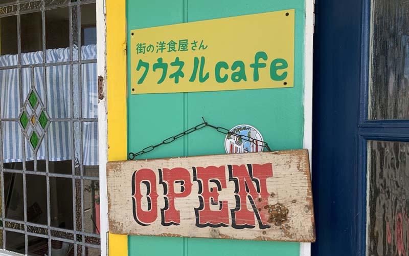 クウネルカフェ