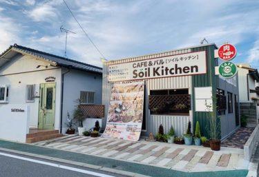 ソイルキッチンで大満足のディナーを堪能!古賀市のオシャレランチのお店