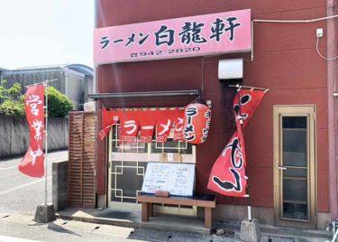 古賀市の老舗ラーメン『白龍軒』を紹介!ビール、餃子、〆ラーメン全部おいしい