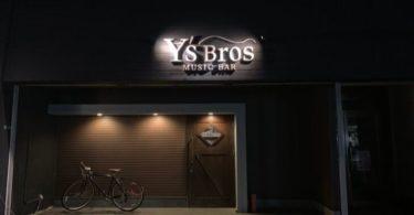 古賀市のミュージックバー「Y's Bros」でおしゃれなお酒と音楽を