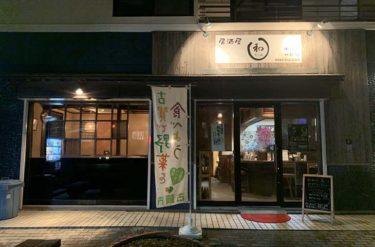 古賀市舞の里にある居酒屋「和み」さんで5時間飲んできた