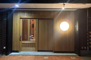 福岡県古賀市の「居酒屋ゆうじ」で日本酒5合飲んできた!