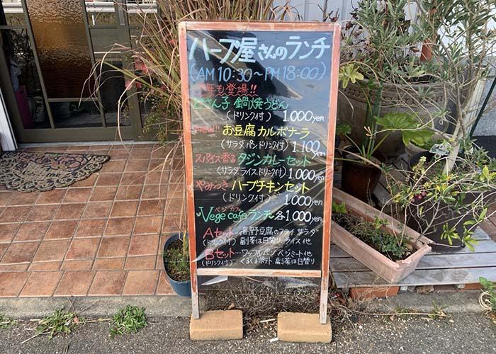 古賀市 ハーブ専門店 ファルム