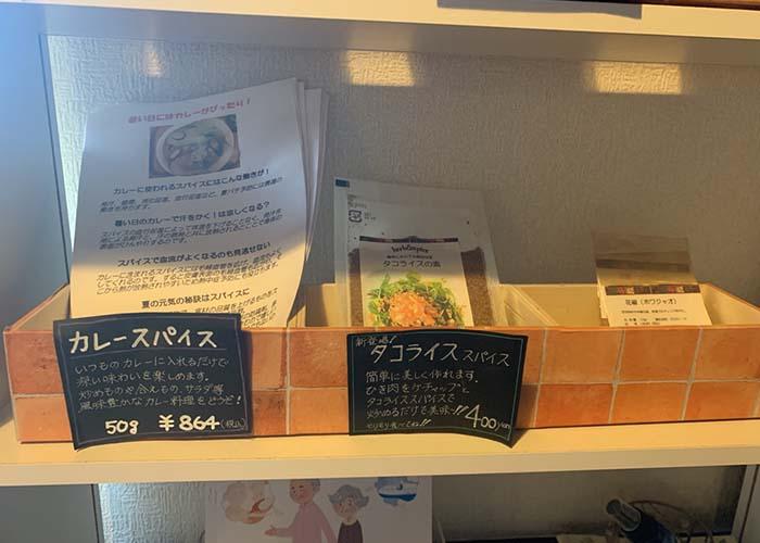 古賀市 ハーブの専門店 ファルム