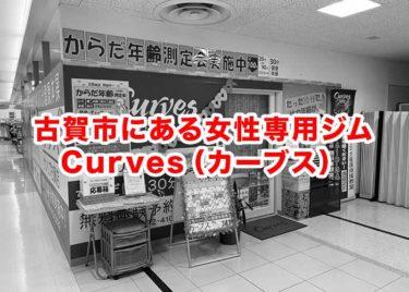 古賀市にある女性専用ジム『カーブス』って知ってる?【運動が苦手な女性におすすめ】