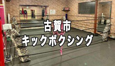 古賀市 キックボクシング BMS