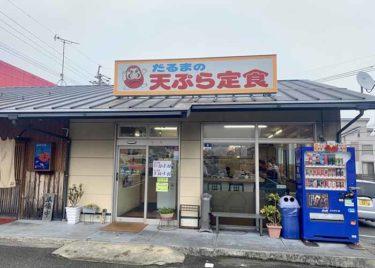 古賀市の「だるまの天ぷら定食」さんでランチ【サクサクで美味しい】