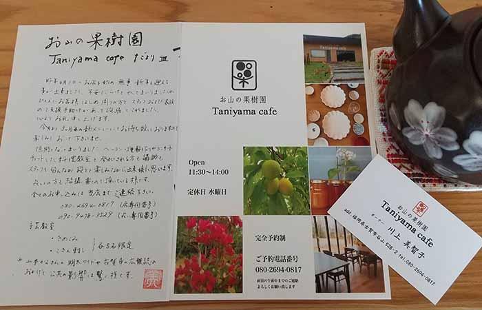 古賀ランチ 谷山カフェ