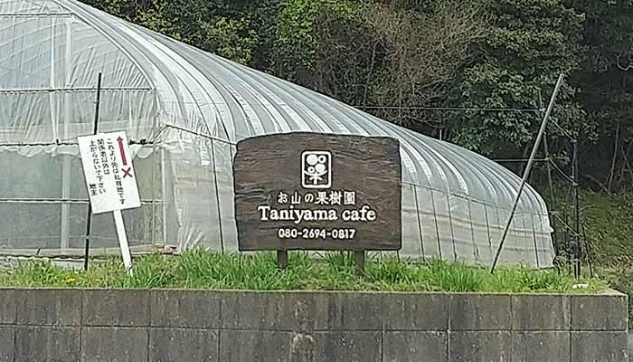 谷山カフェ