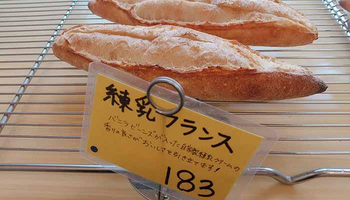 古賀市 パン屋さん オードブーシュ