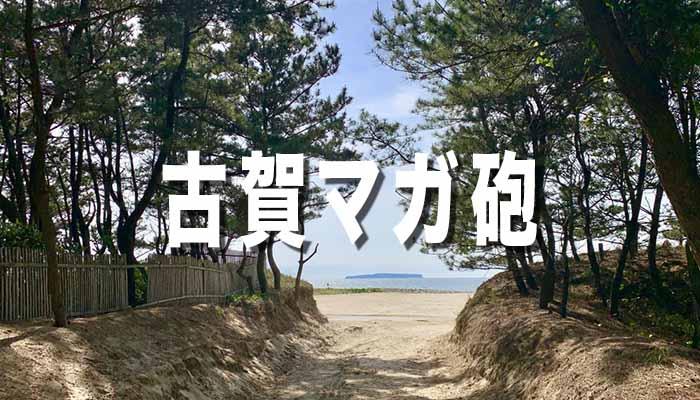 古賀マガジン