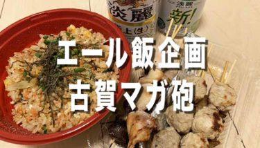 古賀・福津・宗像・新宮の飲食店のみなさんへ届け!