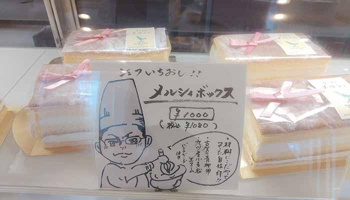 古賀市 ケーキ屋さん メルシー