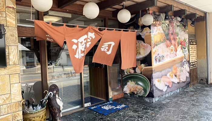 源寿司 古賀市