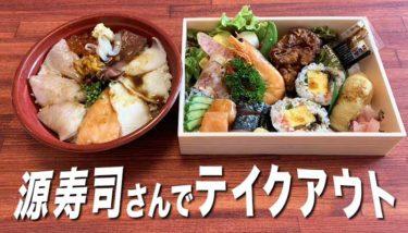 古賀市「源寿司」さんの彩り弁当が本当にきれいでテイクアウトにおすすめ