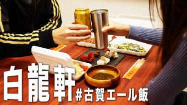 【古賀エール飯】テイクアウトご飯とインドウイスキーで乾杯【白龍軒】