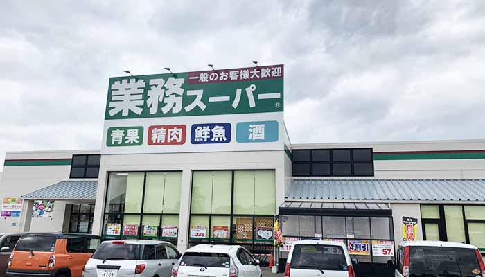 古賀市 業務スーパー