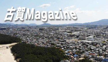 住んだからこそわかる古賀市のいいところ【移住者必見】