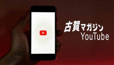 古賀マガジンYouTube開設!【動画つくります】