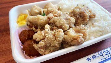 【古賀市】行列ができる弁当の店「はやま」の唐揚げ弁当が変わらない美味しさ