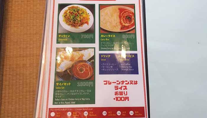 古賀市 カレー サイノ