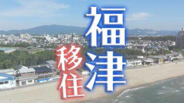 【2020年】名古屋から福津市に移住した32歳女性のリアルな体験談