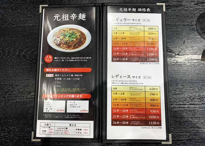 辛麺 桝元 ランチ