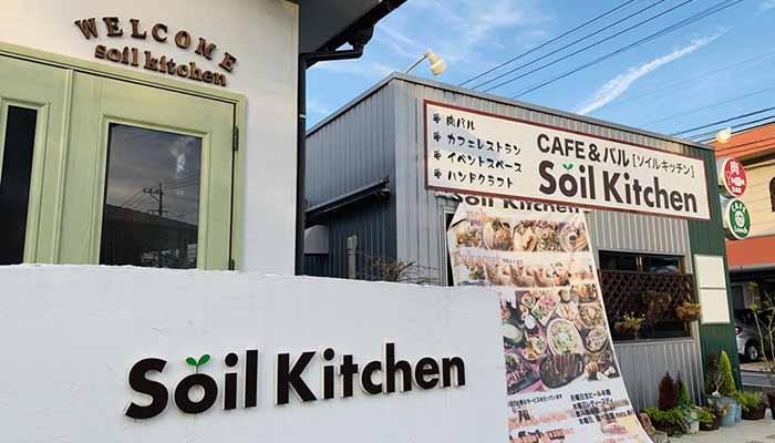 古賀市 ランチ ソイルキッチン
