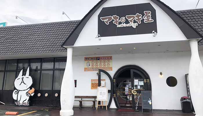 マキマキ屋 古賀