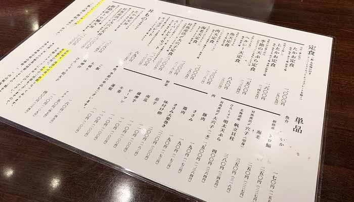 天ぷら たかお 福津イオン