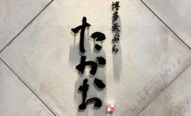 博多スタイルの天ぷら専門店『たかお』の定食ランチが豪華でお得!【福津イオン】