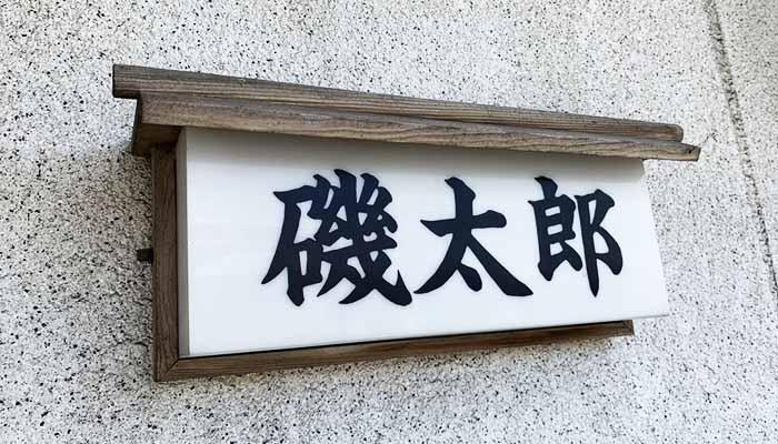 磯太郎 津屋崎