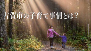 古賀市の子育て事情とは?小学生の子を持つママにインタビュー!