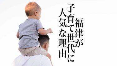 住みやすい?福岡県福津市が子育て世代に人気な5つの理由
