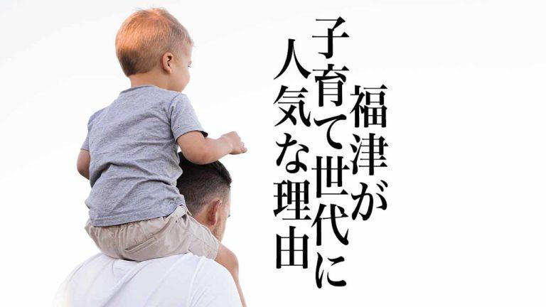 福津 子育て