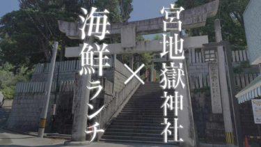 宮地嶽神社 海鮮ランチ
