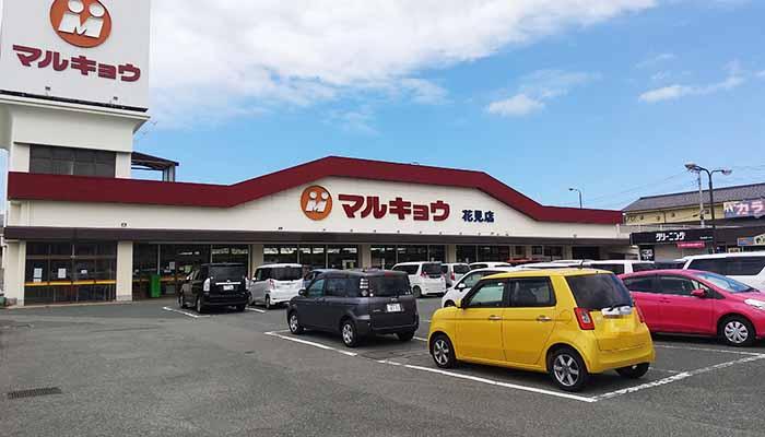 古賀市 スーパー マルキョウ
