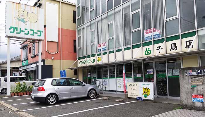 古賀市 スーパー グリーンコープ