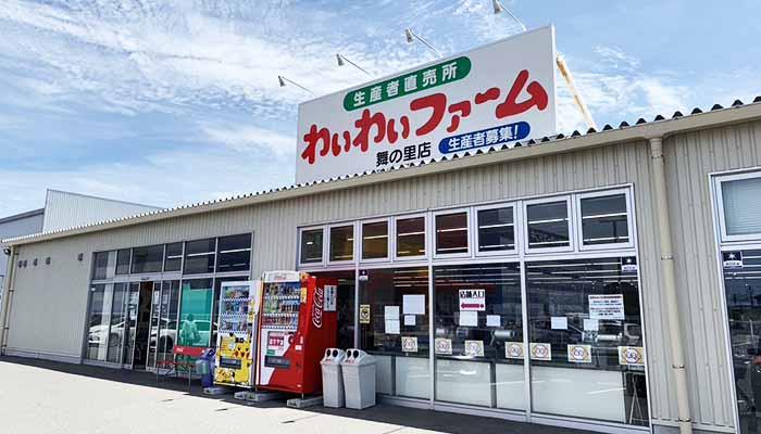 古賀市 スーパー わいわいファーム