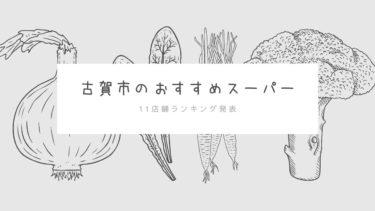 《主婦が教える》古賀市のおすすめスーパー11店舗まとめ!【ランキング発表】