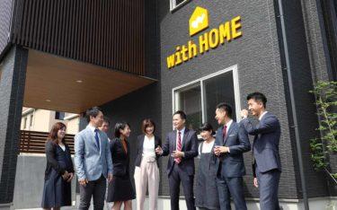 【レポ】新築戸建ならウィズホーム!住む人の健康を第一に考えた古賀市の住宅会社