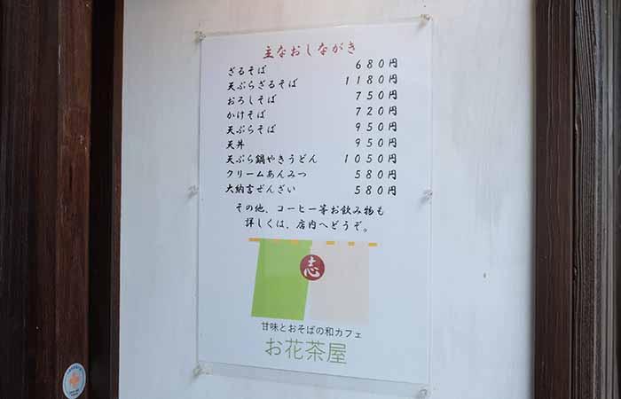 お花茶屋 福津 古民家カフェ