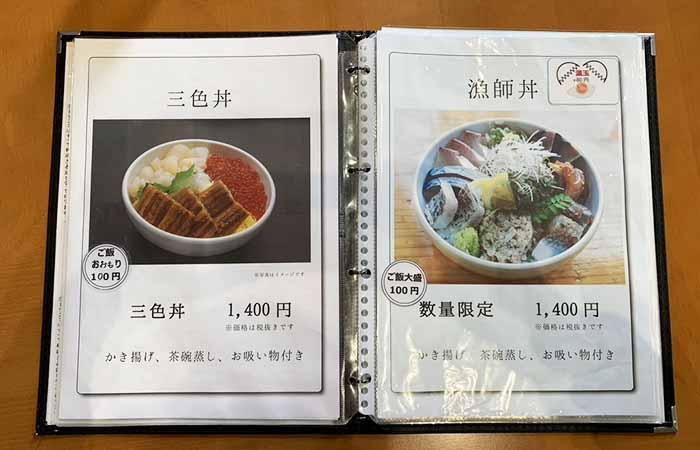 どんぶり専門店ichi 古賀市