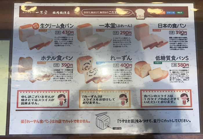 一本堂 福津 メニュー 食パン専門店