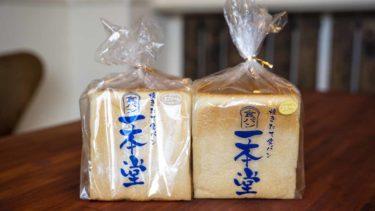 【最速レポ】福津市/福間駅近くに食パン専門店『一本堂』がオープン!【2020年10月開店】
