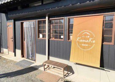 福津の隠れ家的パン屋/パン工房KomeKoさんが地元で話題!