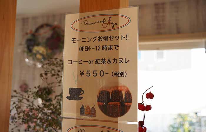 福津 カフェ アンジュ