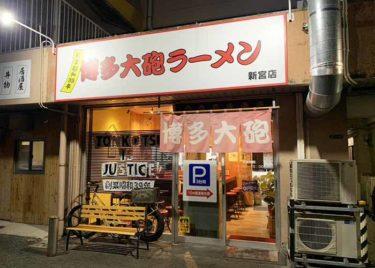 博多大砲ラーメン新宮店